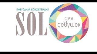 """Конференция """"SOLO для девушек""""  вечер вопросов (2день)"""