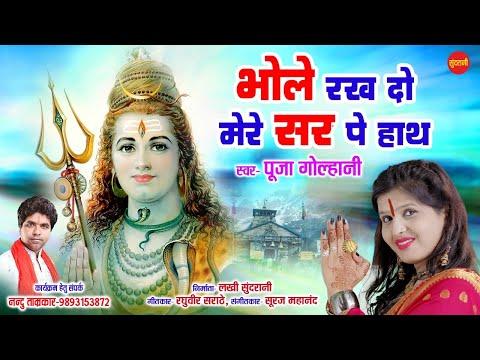 शिव सावन स्पेशल भजन - भोले रख दो मेरे सर पे हाथ - Bhole Rakh Do Mere Sir Pe Hath - Pooja Gholhani