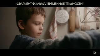 Временные трудности — Фрагмент фильма