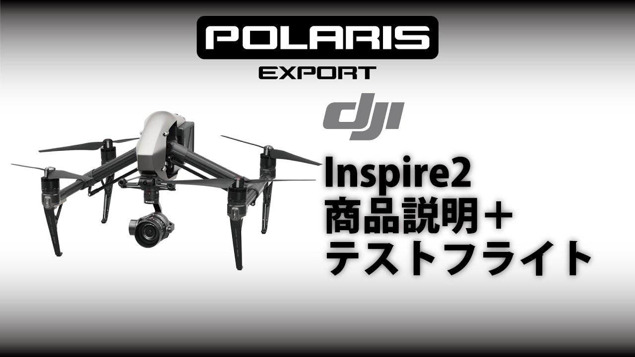 DJI Inspire 2 商品説明+テスト...