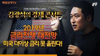 [김광석의경제콘서트]   2019년 금리전쟁 대전망 미국 더이상 금리 못 올린다!