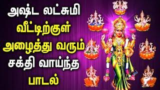 ASHTALAKSHMI SONG FOR WEALTH & PROSPERITY | Lord Lakshmi Devi Tamil Devotional Songs