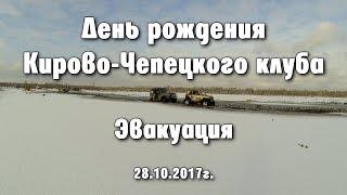 День рождения Кирово-Чепецкого клуба. Эвакуация.
