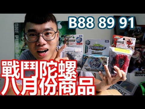戰鬥陀螺 B88 左右迴發射器 B89風之精靈 B91鋼鐵徽章 八月份商品一次介紹給你們!