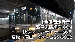 【全区間走行音】223系5000番台 快速マリンライナー走行音 高松→岡山