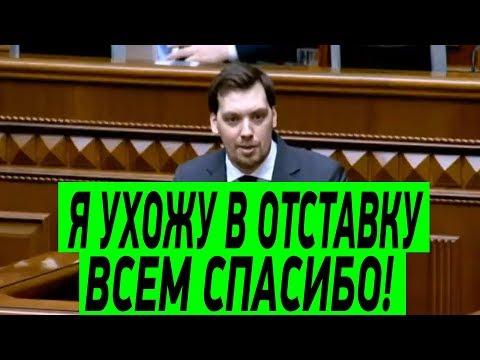 Гончарук заявил о своей отставке с трибуны Верховной Рады - Решение за Зеленским