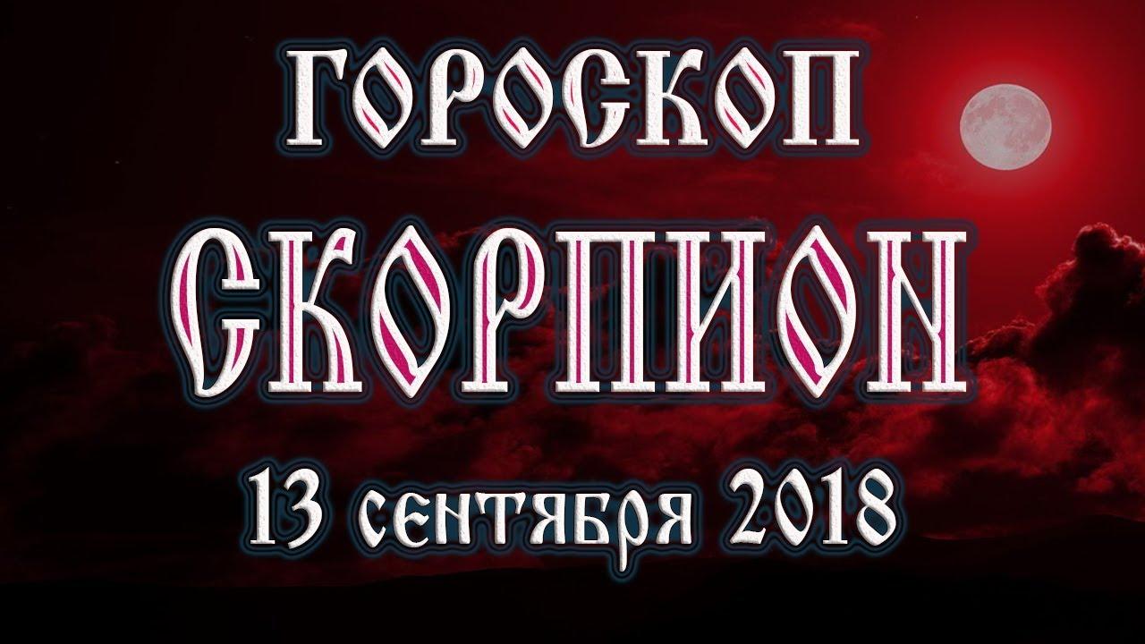 Гороскоп на сегодня 13 сентября 2018 года Скорпион. Полнолуние через 14 дней