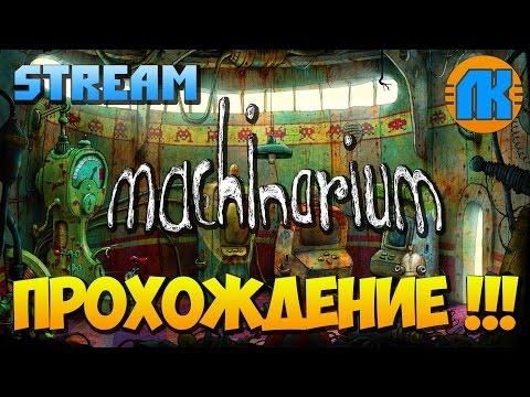 Машинариум \ Stream \ ПРОХОЖДЕНИЕ !!! \ СКАЧАТЬ СКРАП МЕХАНИК !!!