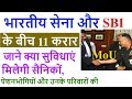 सभी सैन्य कर्मियों व पेंशनभोगियो के लिए: Indian Army Signs MoU With SBI on DEFENCE SALARY PACKAGE