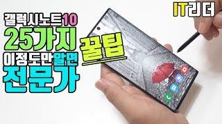 꼭 알아야 할 갤럭시노트10 꿀팁 25가지 완전 정복! - Galaxy Note10 tip (갤럭시노트10 플러스 꿀팁)