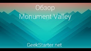 Обзор Monument Valley для Android от GeekStarter.net
