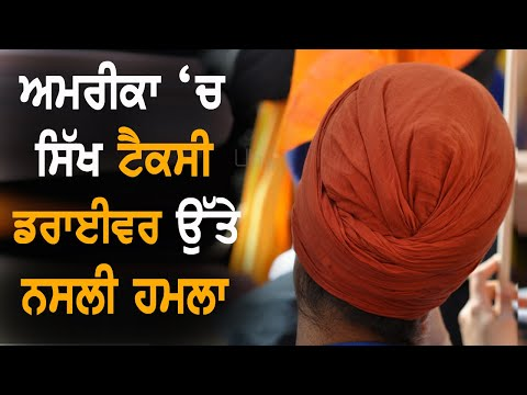 ਅਮਰੀਕਾ `ਚ ਸਿੱਖ ਡਰਾਈਵਰ ਉੱਤੇ ਨਸਲੀ ਹਮਲਾ | TV Punjab