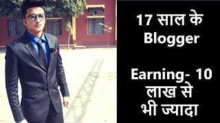 Interview With One of the Youngest Entrepreneur/Blogger Mr. Kunal Sinha