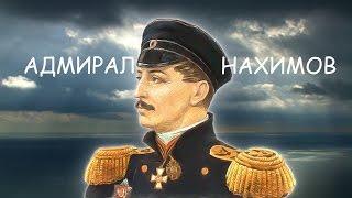 Адмирал Нахимов 1946 смотреть онлайн (Фильм Адмирал Нахимов 1947)