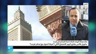 """مانويل فالس يفتتح الاجتماع الثاني لـ""""هيئة الحوار مع إسلام فرنسا"""""""