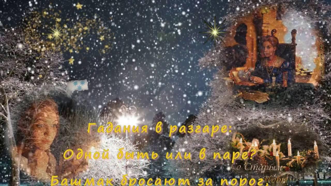 Музыкальное поздравление со старым новым годом