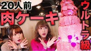 【見たことある!?】超巨大肉ケーキをみきぽんちゃんといただきます!!!【女子トーク♡】