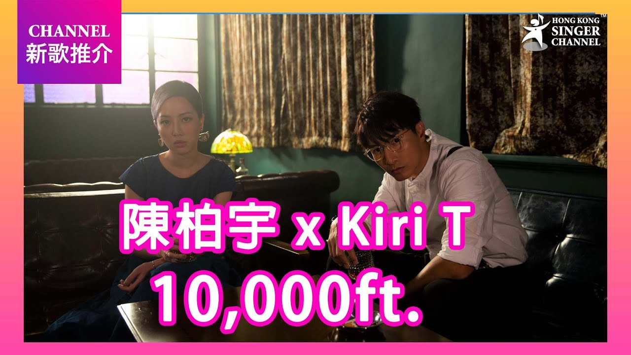 陳柏宇 x Kiri T|《10,000ft.》|Channel新歌推介