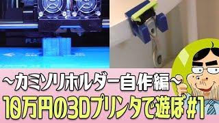 【10万円の3Dプリンタで遊ぼ#01】カミソリホルダーを自作したぞ!
