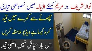 Nawaz Sharif in Adyala Jail | Nawaz Sharif In Jail | Limelight Studio