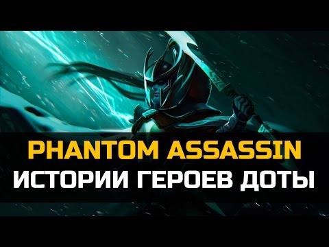 видео: История dota 2: phantom assassin, mortred, Морта