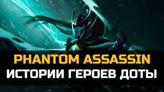 История Dota 2: Phantom Assassin, Mortred, Морта