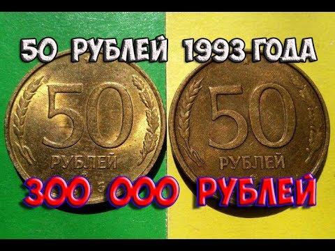 Стоимость редких монет. Как распознать дорогие монеты России достоинством 50 рублей 1993 года