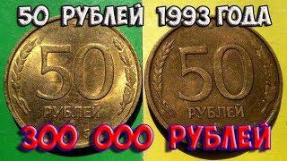 Стоимость редких монет. Как распознать дорогие монеты России достоинством 50 рублей 1993 года cмотреть видео онлайн бесплатно в высоком качестве - HDVIDEO