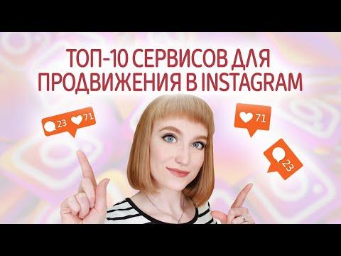Сервисы для продвижения в Instagram. Как набрать подписчиков в Инстаграм. Как продвигать аккаунты.