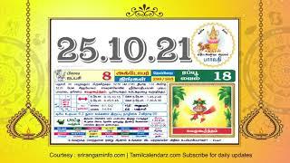 आज रासी पालन, 25 अक्टूबर 2021 - तमिल कैलेंडर screenshot 1