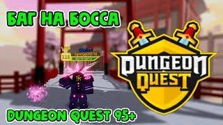 НЕРЕАЛЬНО КРУТОЙ БАГ В ДАНЖЕН КВЭСТЕ Dungeon Quest в Roblox