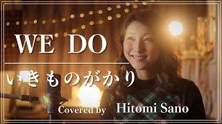 【ピアノver.】WE DO / いきものがかり -フル歌詞- Covered by 佐野仁美