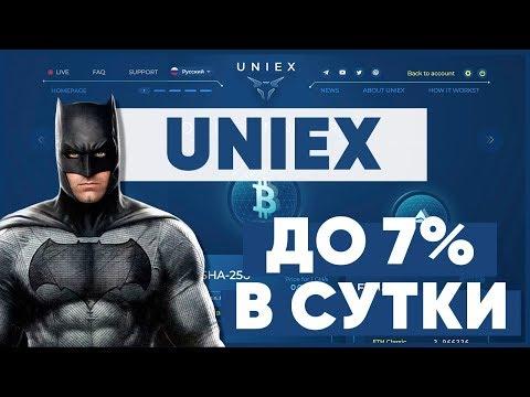 ОБЗОР UNIEX.BIZ – Инвестируем в Uniex? (Кешбэк 7%)