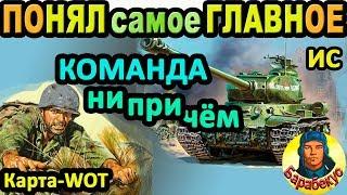 ПОНЯЛ ГЛАВНОЕ: команда ни при чём в WORLD of TANKS| Виноват не ИС wot не ИС-1 танк