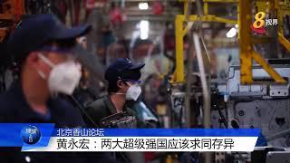 黄永宏:美中应求同存异 避免全球不稳定风险