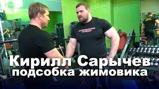 Жимовая тренировка Кирилла Сарычева: Подсобка (часть 2)