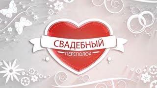 """48 """"Свадебный Переполох"""" Кастинг Дильмурат и София"""