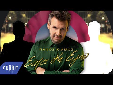 Πάνος Κιάμος - Είπα Κι Εγώ | Official Video Clip