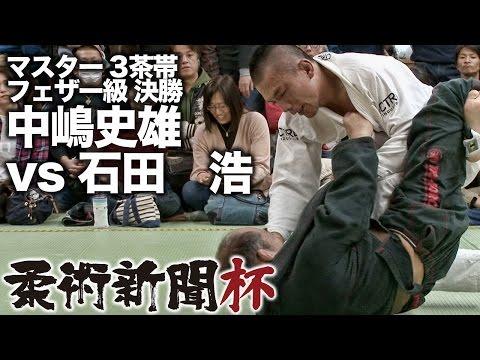 【柔術新聞杯】中嶋史雄 vs 石田 浩