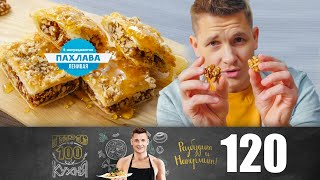 ПроСто кухня | Выпуск 120