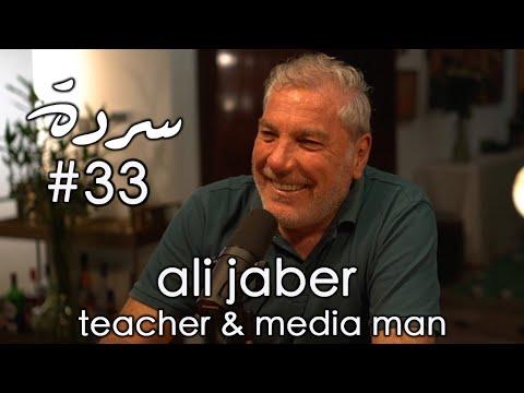 ALI JABER : Journalism, Politics & Mass Media in The Arab World | Sarde (after dinner) Podcast #33 - Sarde After Dinner
