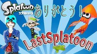 【LastSplatoon】本当にありがとう!スプラトゥーン!!【☆TAKA★】