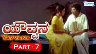 Yavvana - Part 7 Of 12 - Superhit Kannada Popular Movie