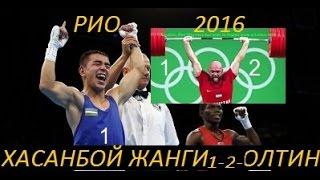 Hasanboy Dostmatov Olimpiyada vs Martinez Jangi 2016 Rio Ruslan NURIDDINOV Хасанбой Достматов-2016