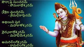 Maha Prana Deepam   Sri Manjunatha   Telugu Lyrics
