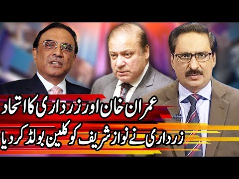 Kal Tak With Javed Chaudhry - 7 March 2018 - Express News