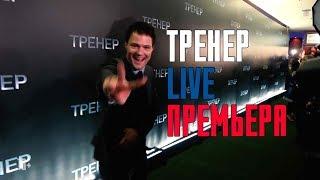 «Тренер», премьера, LIVE