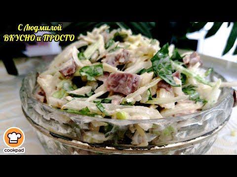 Новый салат из капусты  Салат со свежей капустой и отварным мясом. Всё дело в заправке