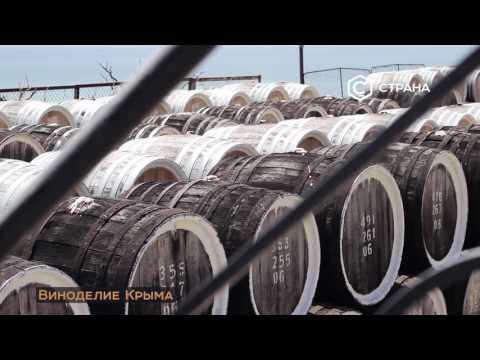 Виноделие Крыма |
