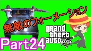 【GTA5実況】赤髪のともと愉快な仲間たち Part24 【グランド・セフト・オート5】 thumbnail